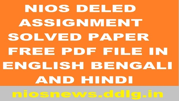 NIOS DELED ASSIGNMENT SOLVED PAPER FREE PDF FILE IN ENGLISH BENGALI AND HINDI
