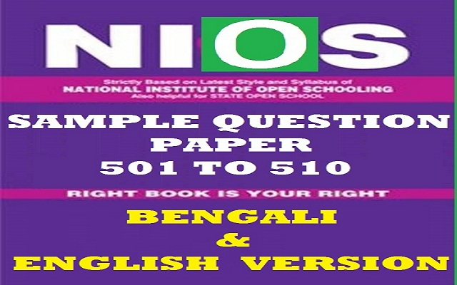 NIOS DLED  SAMPLE QUESTION PAPER FREE PDF FILE DOWNLOAD