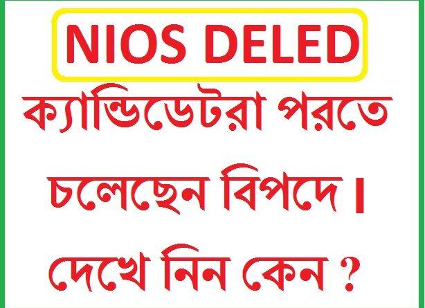 NIOS deled ক্যান্ডিডেটরা পরতে চলেছেন বিপদে । দেখে নিন কেন ?