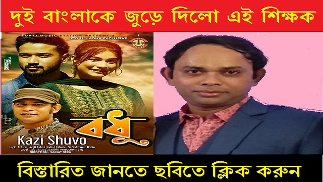 A primary teacher reunited the two Bengalis with the melody of the song