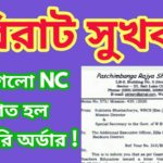 nios deled nc problem solved wb government order release